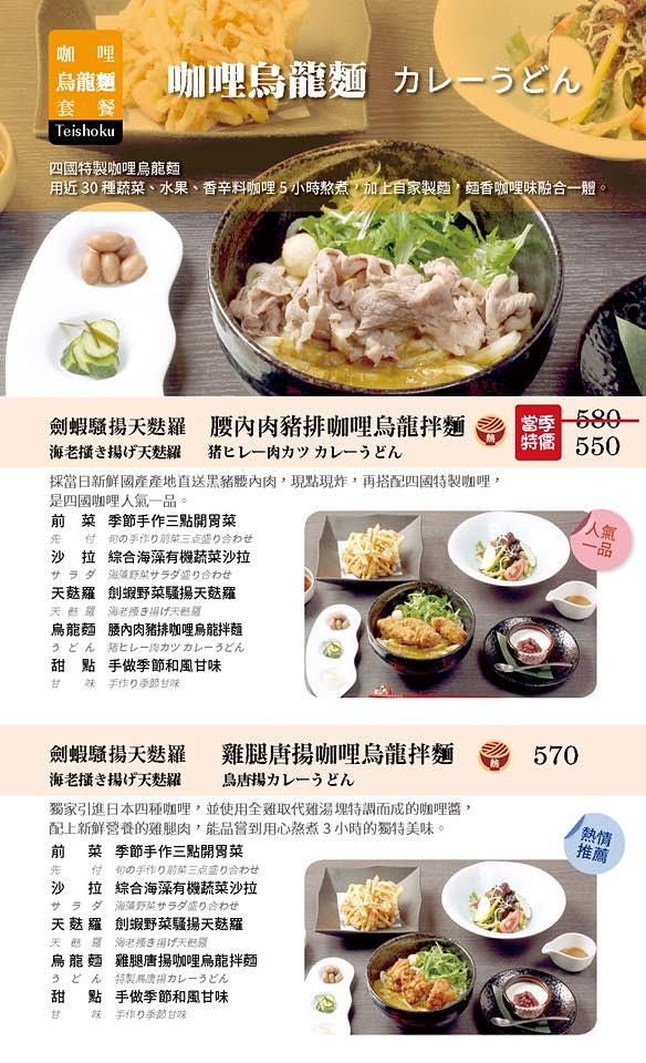 四國 讚岐烏龍麵天麩羅專門店 Menu 菜單價位21