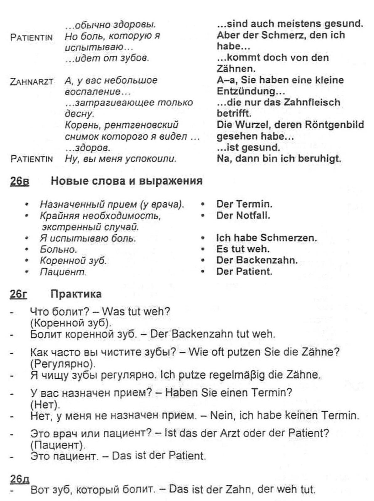 """Аудиокурс немецкого языка для самостоятельного изучения. Урок 26. """"У зубного врача"""""""