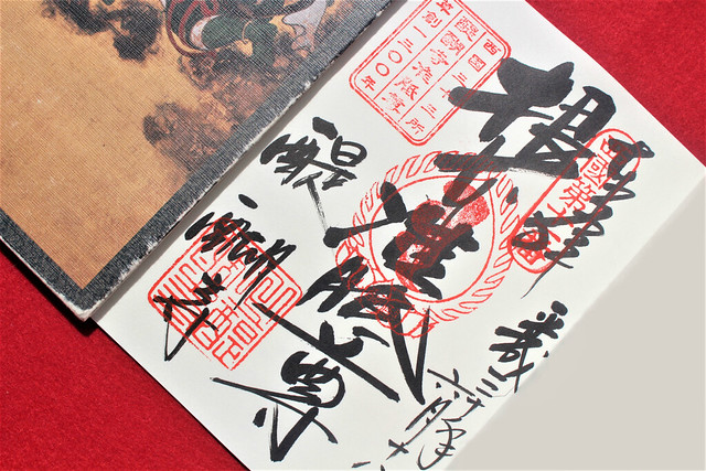 daigoji-gosyuin023