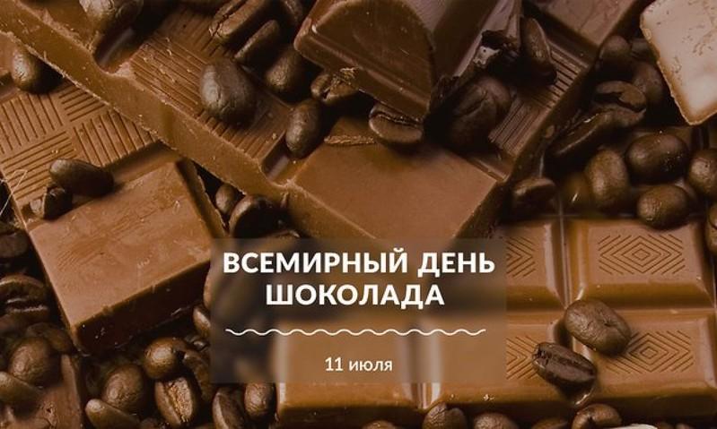 11 июля ● День шоколада, народонаселения и не только...