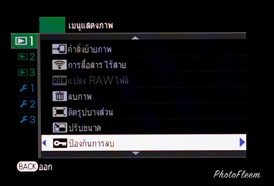 xa5-protect-delete01