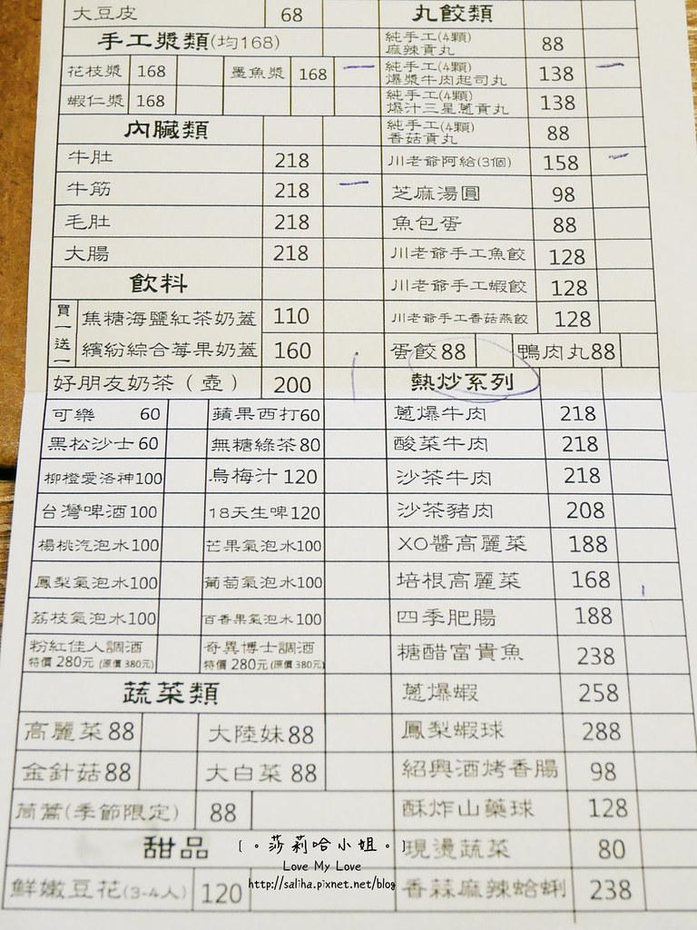 台北內湖川老爺麻辣火鍋菜單menu價位訂位 (3)