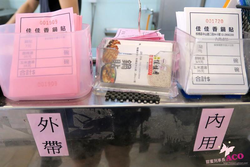 板橋 鍋貼 IMG_8663.JPG