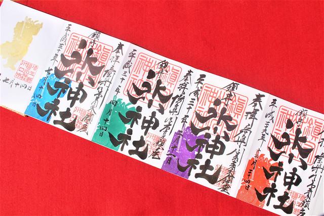 chinjuhikawa-gosyuin010