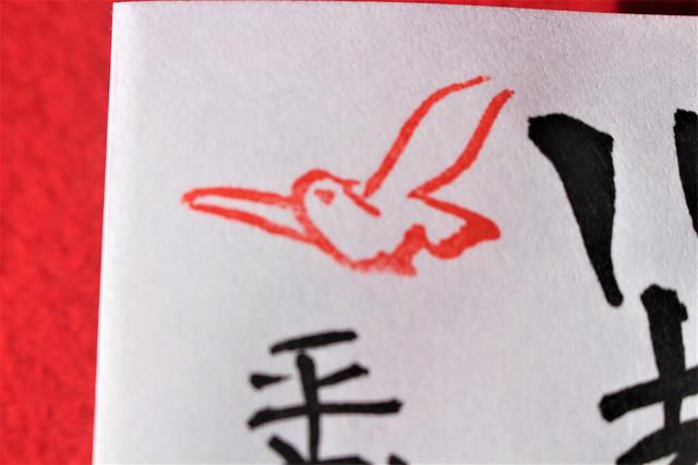 kawagoehachiman-gosyuin031