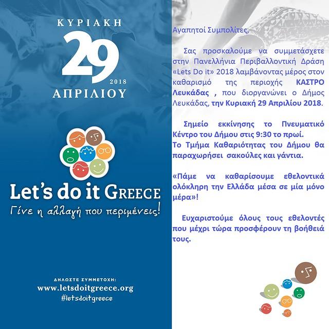 Αφίσα Συνεργασίας Λευκάδα 2018