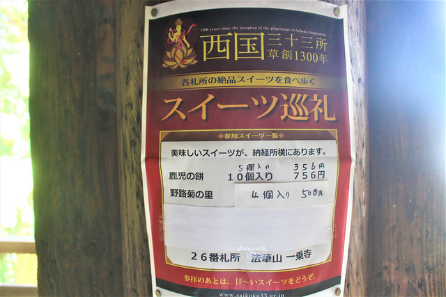 ichijoji-sweets001