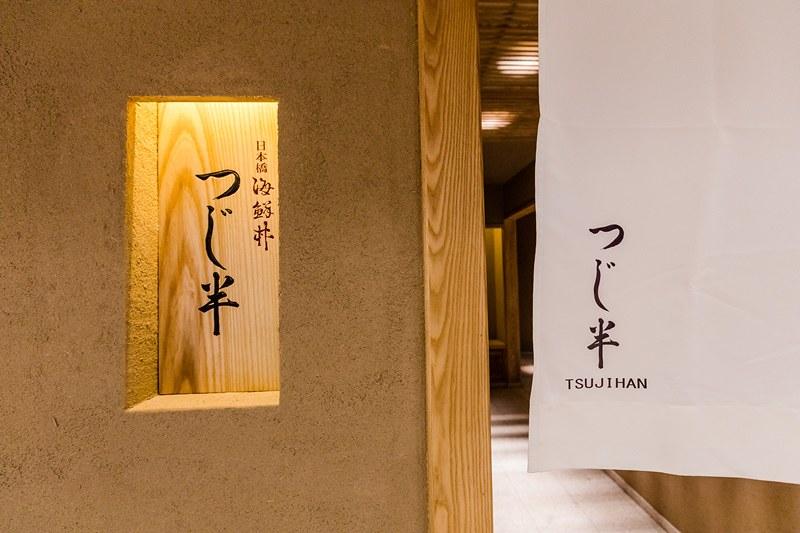つじ半 微風信義店 (36)