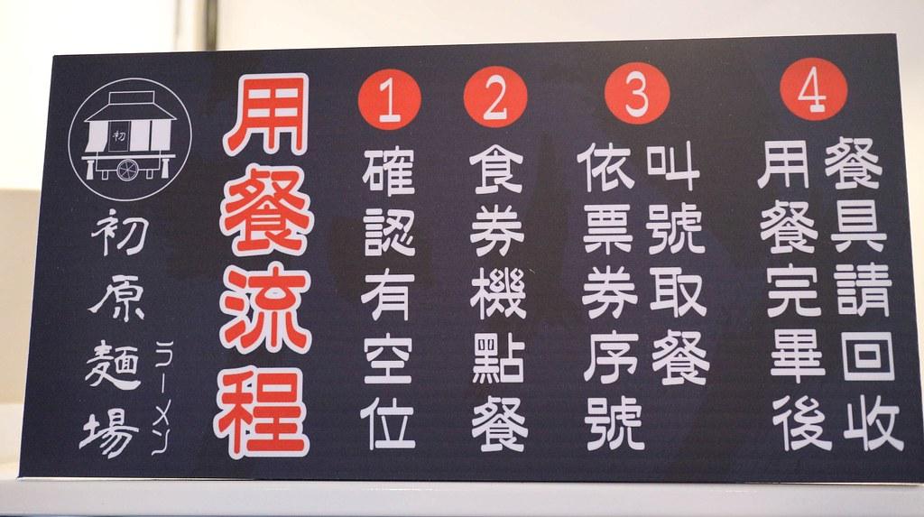三峽 初原麵場 (13)
