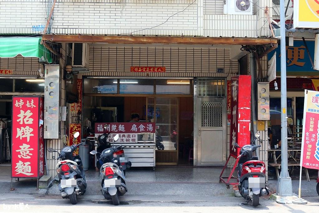 43434455772 ec3453b6b3 b - 福州麵食館|好吃平價乾拌麵,只要30元就覺得滿足,一到12點大客滿