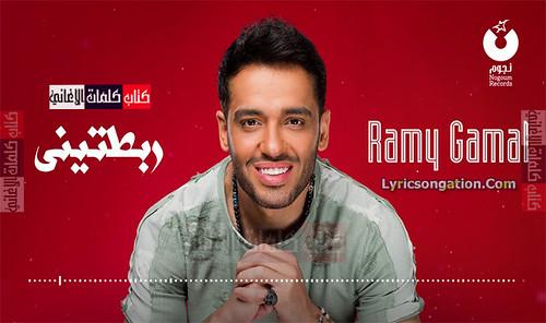 كلمات اغنية رامي جمال ربطتيني مكتوبة