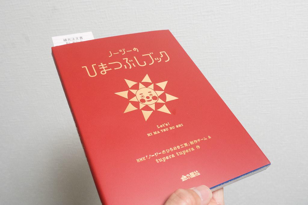 nozy_Book-3