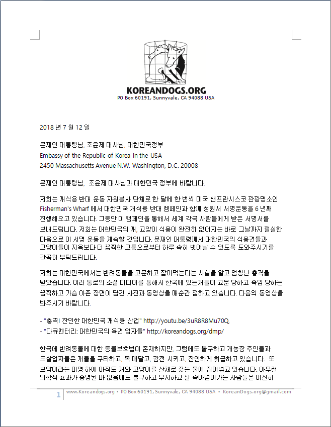 Petition signatures from San Francisco Fisherman's Wharf shipped to the Korean Embassy/Consulate.