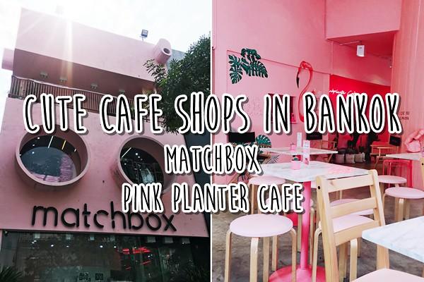 Matchbox - Pink Planter Cafe - Siam Square - Bangkok - Thailand