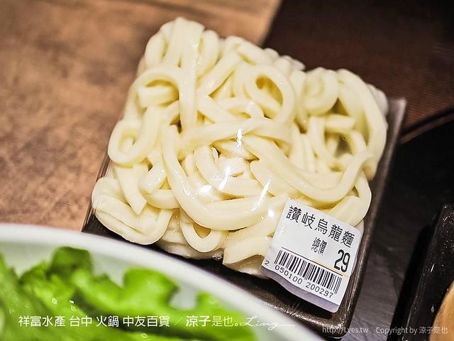祥富水產 台中 火鍋 中友百貨 28
