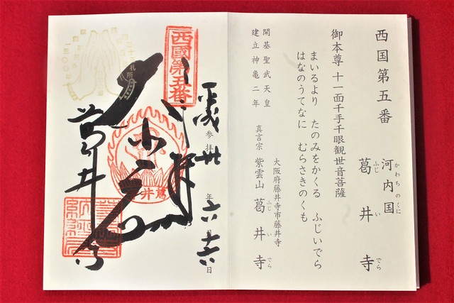 fujiidera-gosyuin010