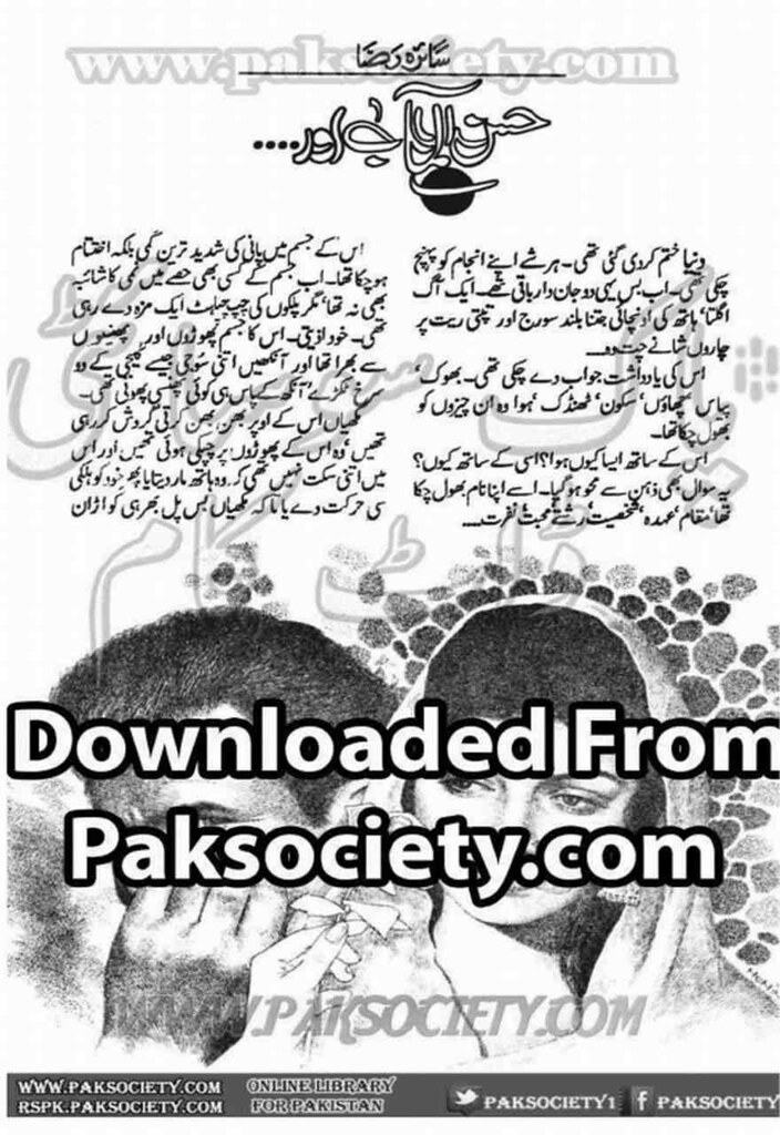 Husn ul Maab Aur is a very well written complex script novel by Saira Raza which depicts normal emotions and behaviour of human like love hate greed power and fear , Saira Raza is a very famous and popular specialy among female readers