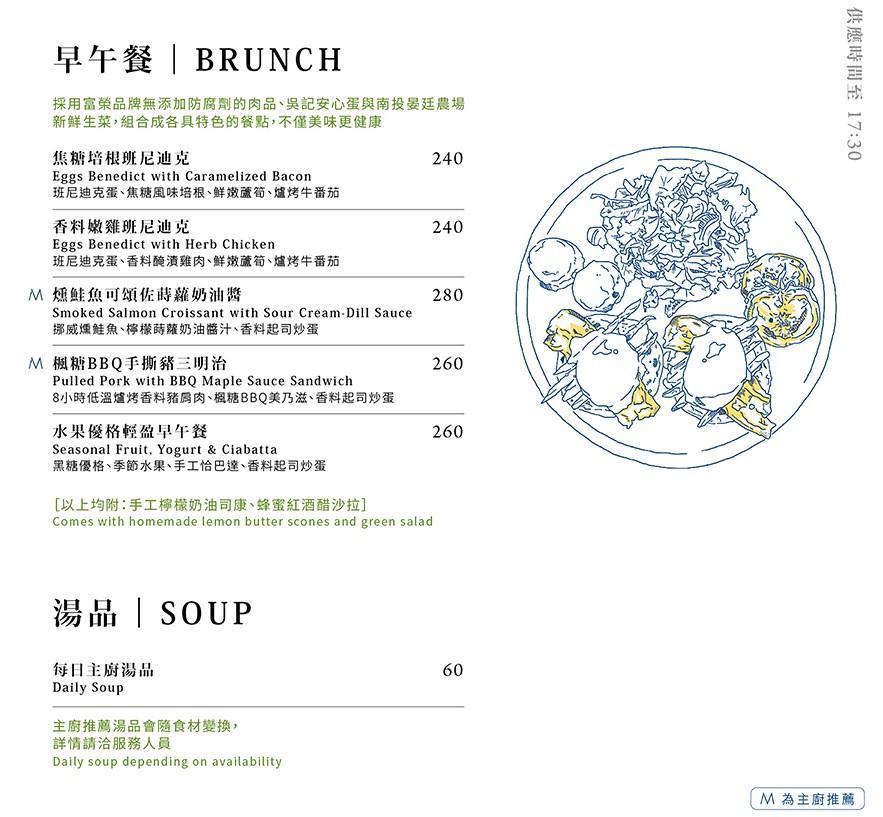 台北內湖早午餐餐廳美食推薦mountain fusion低消
