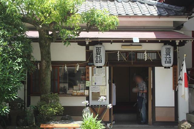 akibajinja018