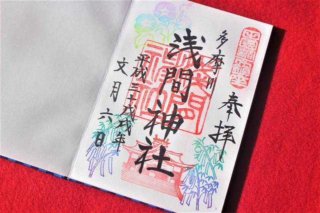 tamagawasengen-gosyuiin1807