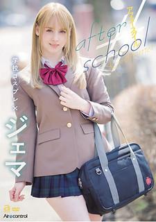 OAE-154 After School Gemma