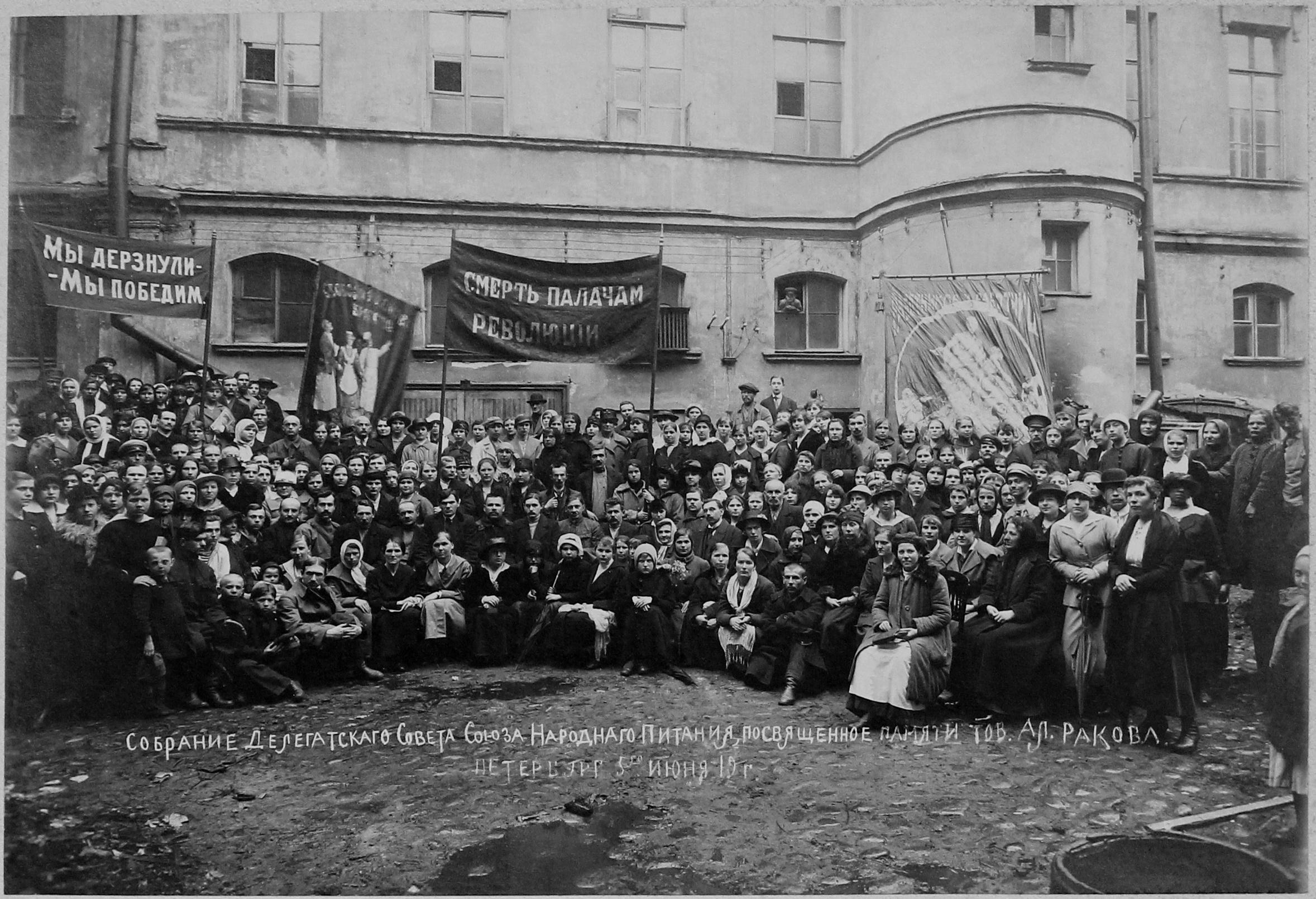 Собрание Делегатского совета союза Народного питания