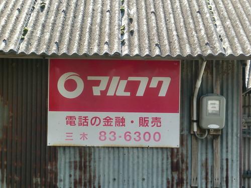 兵庫県三木市細川町金屋