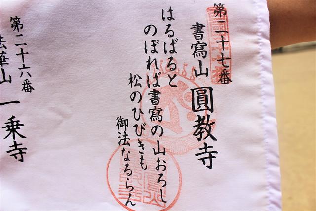 engyouji-gosyuin024