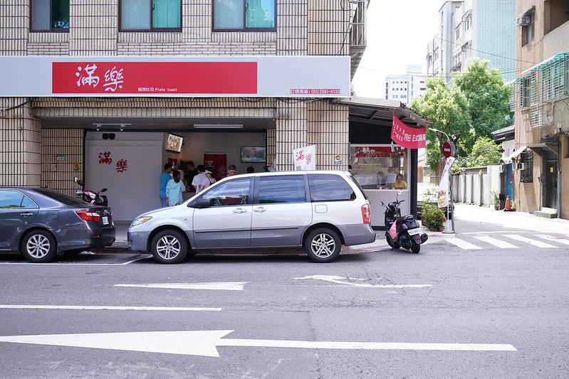 滿樂鐵板吐司 (2)