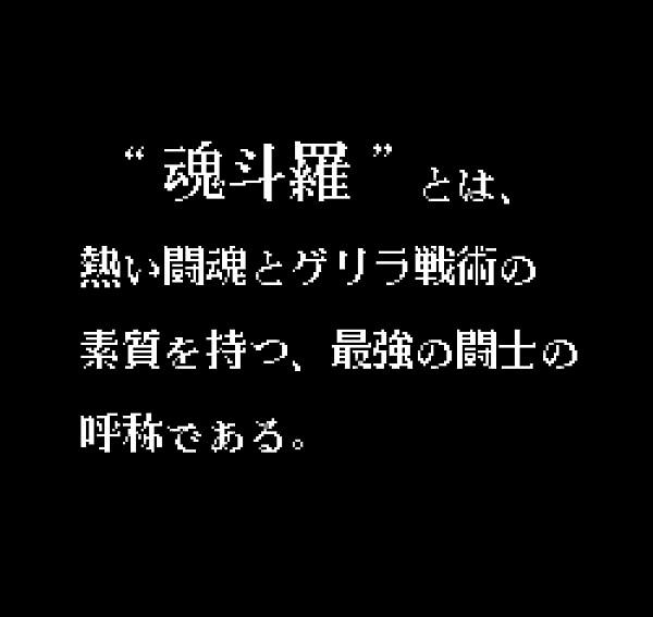阿諾與史特龍聯手打異形~永遠的《魂斗羅》經典總回顧特輯