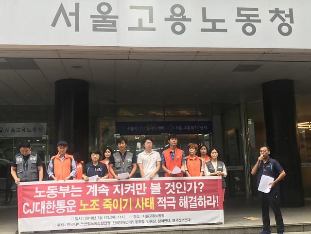 노동부에 CJ대한통운 불법 행위 처벌 및 적극적 중재 촉구 기자회견