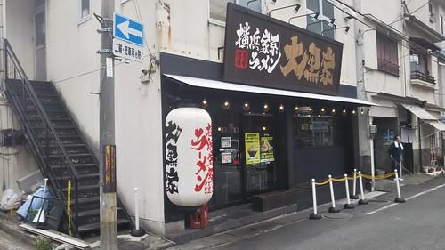 横浜家系ラーメン 大黒屋