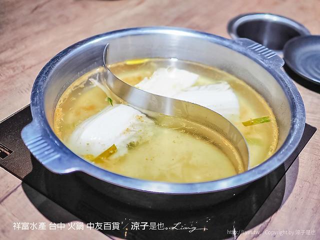 祥富水產 台中 火鍋 中友百貨 19