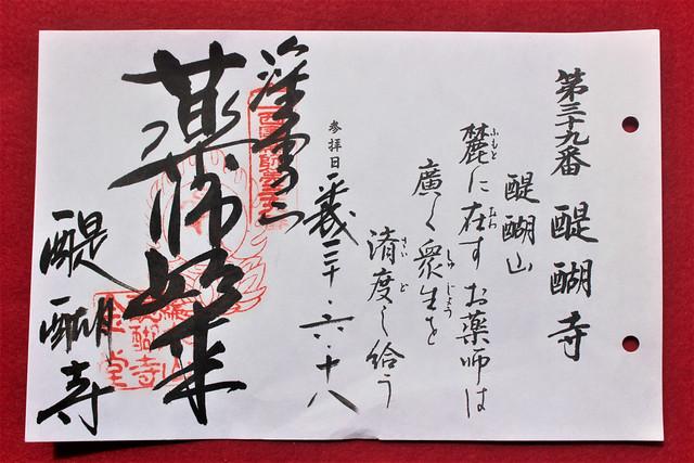 daigoji-gosyuin021