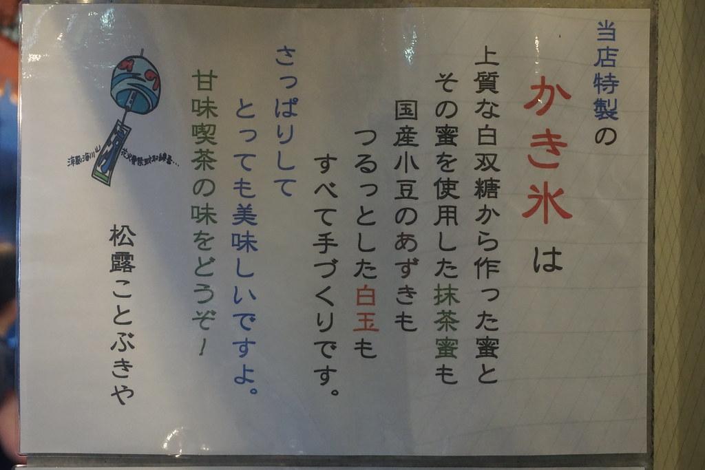 ことぶきや(東長崎)