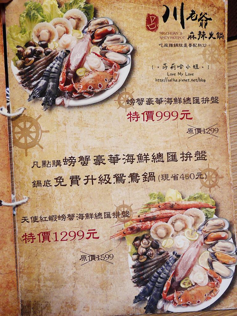 台北內湖川老爺麻辣火鍋菜單menu價位訂位 (4)