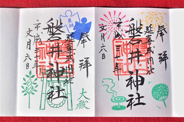 磐井神社 7月限定の御朱印(2018年ver)