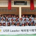 LG디스플레이 노동조합, 캄보디아서 릴레이봉사활동