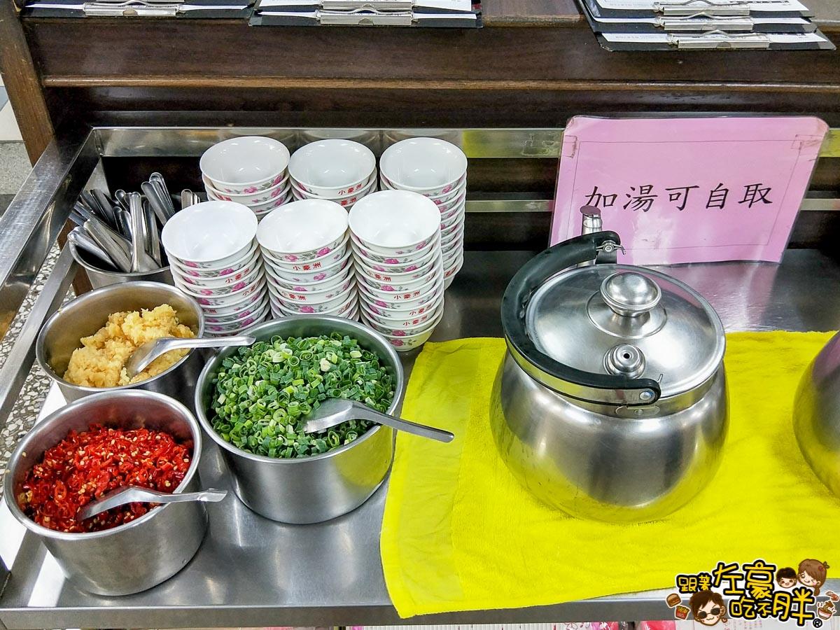 台南小豪洲沙茶爐-24