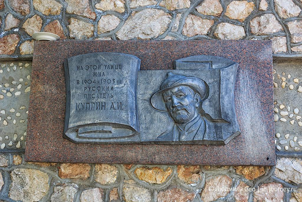 памятная табличка на доме Куприна в Балаклаве