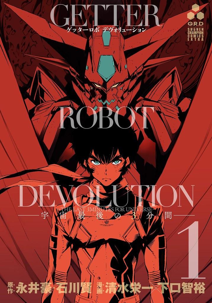 千值練 RIOBOT《蓋特機器人DEVOLUTION-宇宙最後的3分鐘-》黑蓋特專用升級配件組(ブラックゲッター アップグレードパーツセット)【限值練】