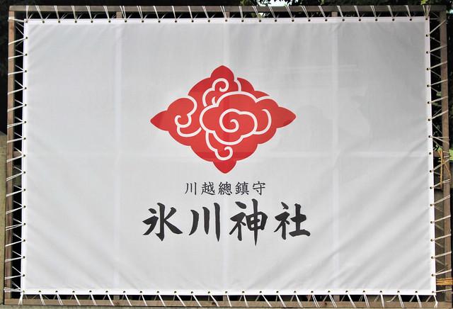 kawagoehikawa-gosyuin003