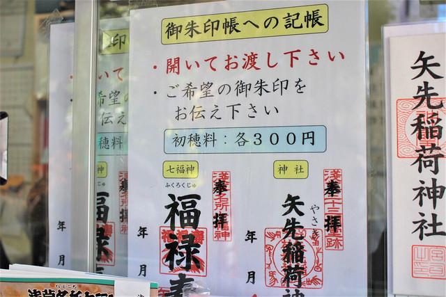 yasakiinari-gosyuin007