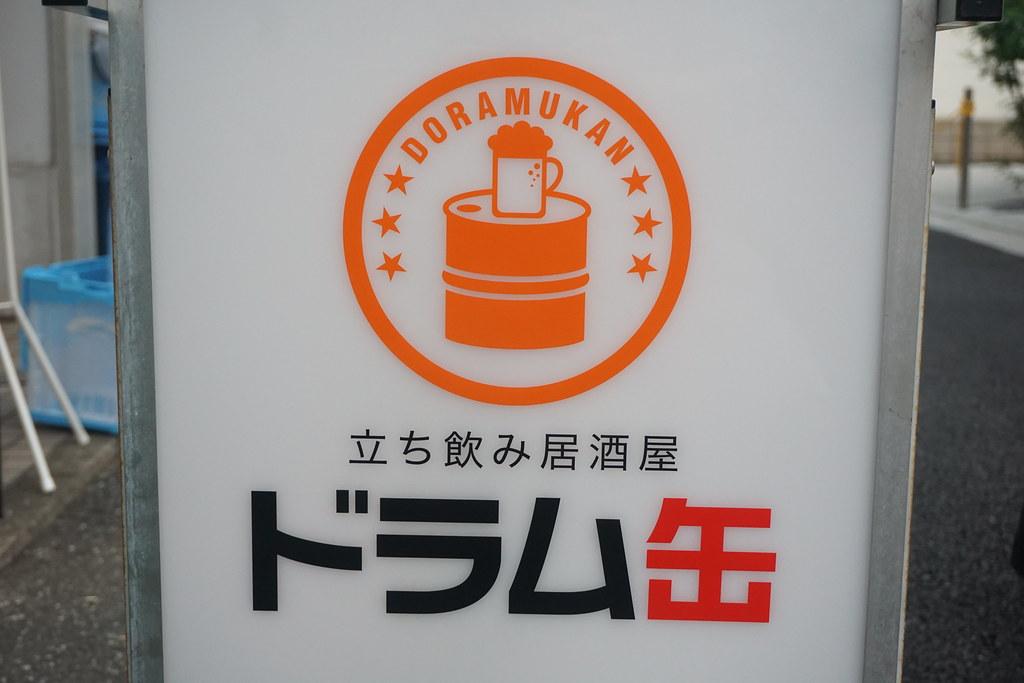 ドラム缶(江古田)