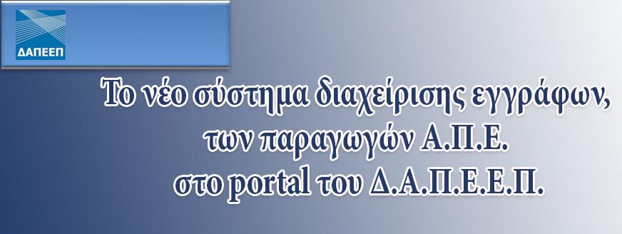ΔΙΑΧΕΙΡΙΣΗ ΕΓΓΡΑΦΩΝ ΔΑΠΕΕΠ