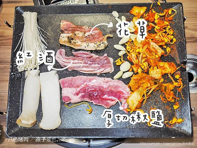 八色烤肉 1