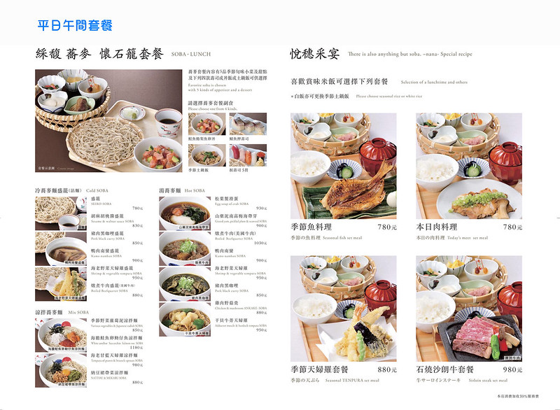 nana_Lunch menu_午間套餐