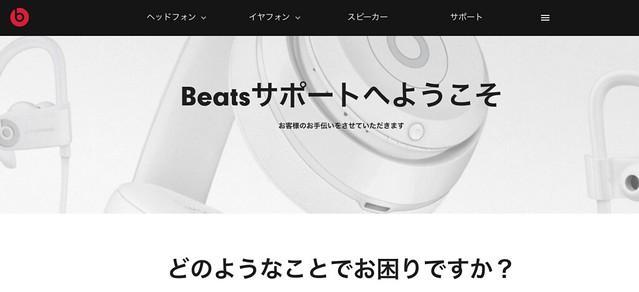 サポート - Beats by Dre 公式サポート 2018-07-04 22-22-32
