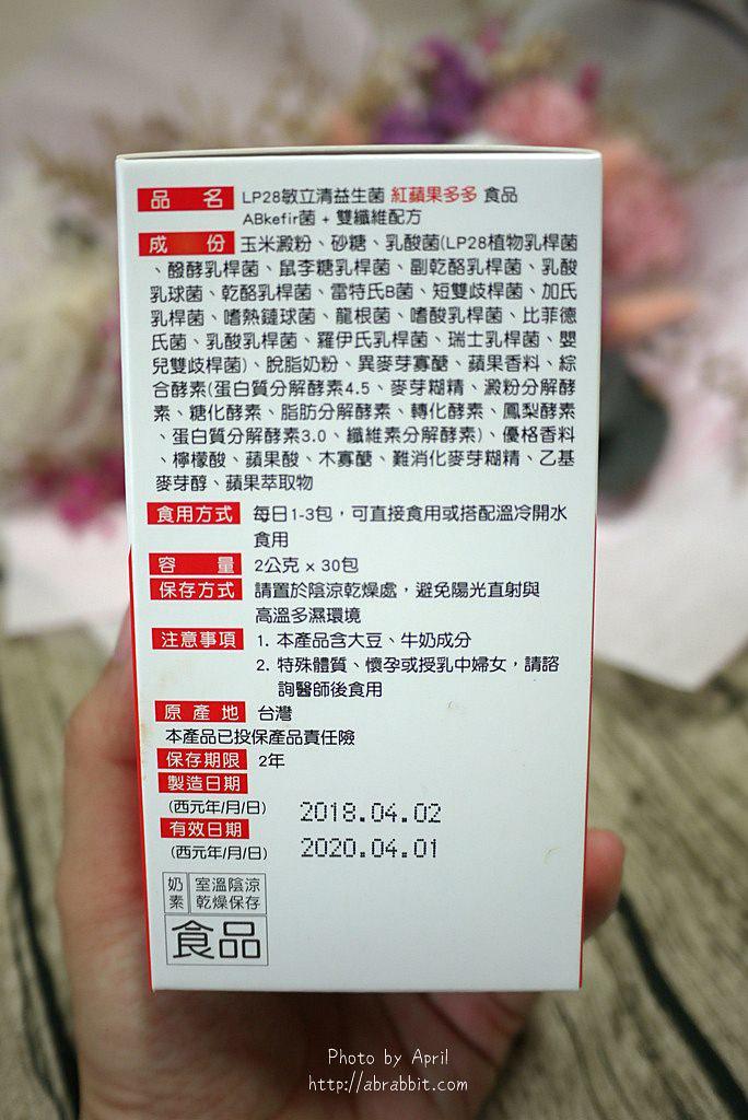LP28敏立清益生菌-07