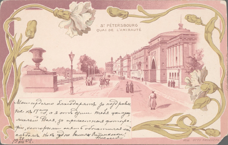 Поздравительные открытки в спб